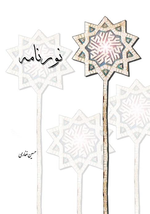 نورنامه حسین غفاری