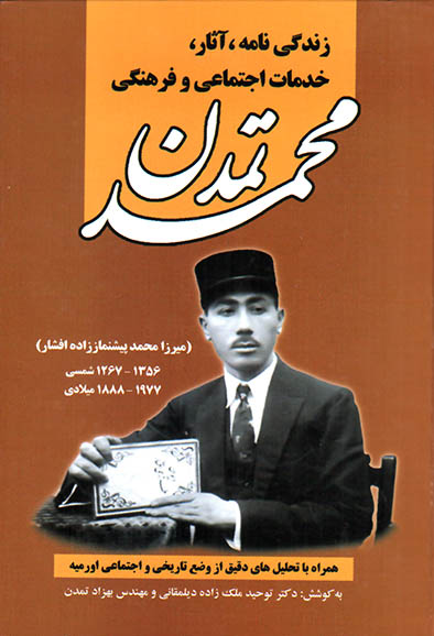 محمد تمدن